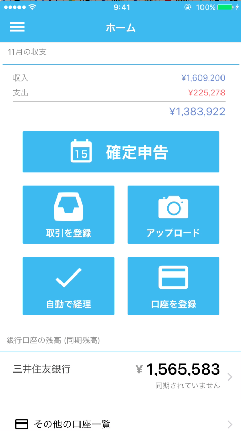 スマホ_03_トップ画面(初めてでも分かりやすい見た目).png